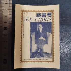 二十年代初在北大讲学的英国哲学家罗素 017 藏书票 北京大学建校一百周年 第二辑
