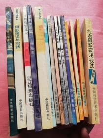 摄影丛书15本合售 详见图片