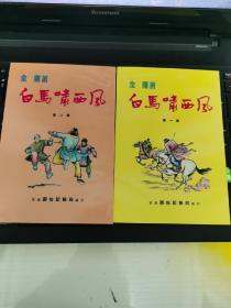 金庸报纸连载版《白马啸西风》2册全,(复刻版》