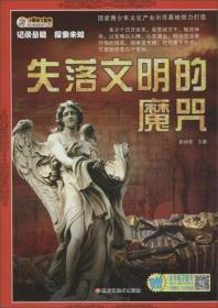 记录悬疑·探索未知失落文明的魔咒/记录悬疑探索未知(32开)