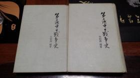 绝版好书《第二次中日战争史》【精装上下二册全】综合月刊社 /1973年初版