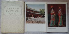 1957年1版1印《太原名胜古迹》无格明信片12张(一套全)