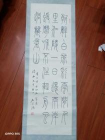 江苏已故著名书法家、江苏文史馆馆员、中书协会员:石学鸿先生()书法一幅)卖家包真、原装旧裱
