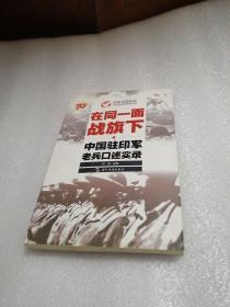 历史不容忘记:纪念世界反法西斯战争胜利70周年-在同一面战旗下:中国驻印军老兵口述实录(汉)