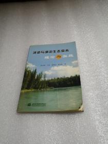 河道与湖泊生态需水理论与实践