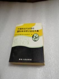 中国前近代史理论国际学术研讨会论文集