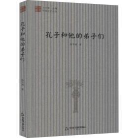 孔子和他的弟子们 中国书籍出版社 高专诚 著 中国哲学 中国文化经纬— 孔子和他的弟子们(1版2次)精装 正版全新图书籍Book