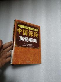 中国保险 理论 实务
