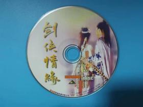 剑侠情缘 DOS 游戏光盘