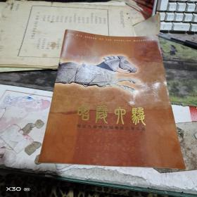 中国邮票 2001-22 昭陵六骏小版 2全