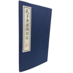 孔子圣迹图日志(广陵书社出版)
