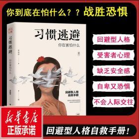 习惯逃避 你在害怕什么 天地出版社 李国翠 著 心理学   正版全新图书籍Book