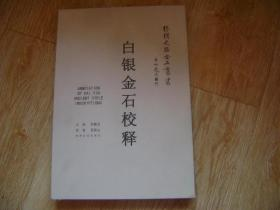 白银金石校释(丝绸之路金石丛书)