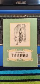干爸爸的画册-安徒生童话全集13
