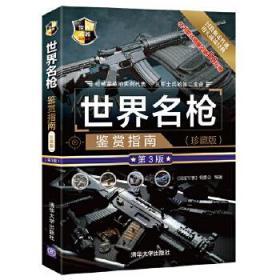 世界名枪鉴赏指南(珍藏版)(第3版)