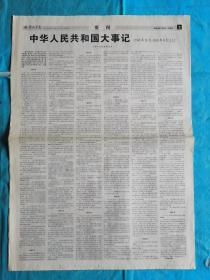 解放军报 2009年10月3-4日 中华人民共和国大事记