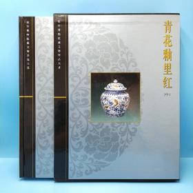 青花釉里红(中)精装一函一册
