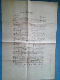 北洋工学院院歌【民国印刷】