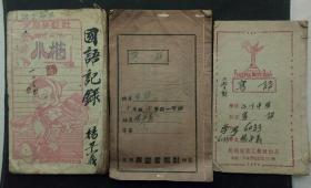 民国时代 《 作业本 》3本合售