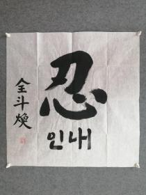 全斗焕,韩国原总统作品保真
