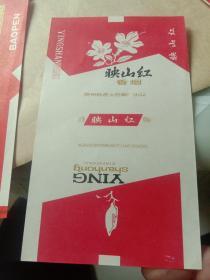 烟标: 映山红 贵州遵义卷烟厂 少见
