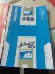 烟标: 大枣山 贵州遵义卷烟厂 少见