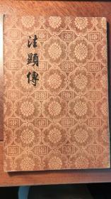 法显传( 文学古籍刊行社1955年据南宋绍兴本影印2300册)