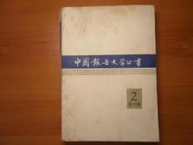中国报告文学丛书.第二辑第六分册