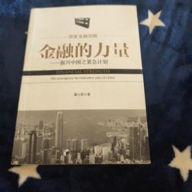 金融的力量:振兴中国之紧急计划