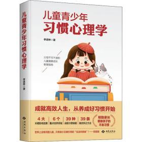 儿童青少年习惯心理学 红旗出版社 李进林 著 心理学   正版全新图书籍Book