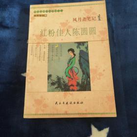 风月斋笔记:红粉佳人陈圆圆