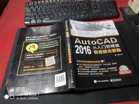 AutoCAD 2016 从入门到精通微视频全解析   无字迹无光盘