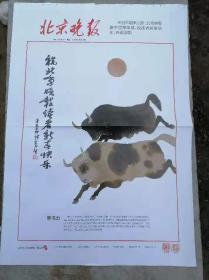 北京晚报十二生肖报之牛报