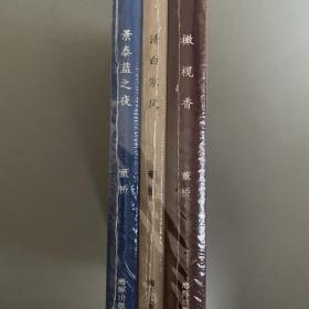 董桥经典作品套装三册:清白家风 橄榄香 景泰蓝之夜 全新未拆封