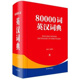 80000词英汉词典