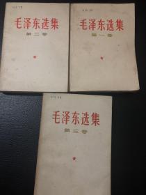 毛泽东选集(1 、2 、3集)