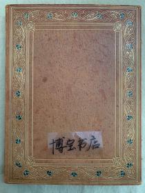 珍稀本:《鲁拜集》 出版社原装豪华烫金浮雕皮装本,1930年初版本大开本,Willy Pogany威利·波加尼插图 (12幅全彩插图,46幅金色插图,装饰画若干).The Rubaiyat of Omar Khayyam