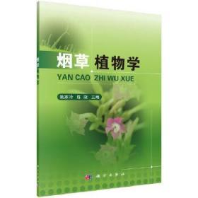 烟草植物学