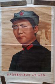"""1967年人民美术出版社版""""一九三五年毛主席在陕北""""宣传画"""