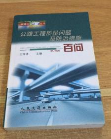 公路工程质量问题及防治措施百问