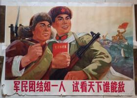"""战友报社版""""军民团结如一人试看天下谁能敌""""宣传画"""