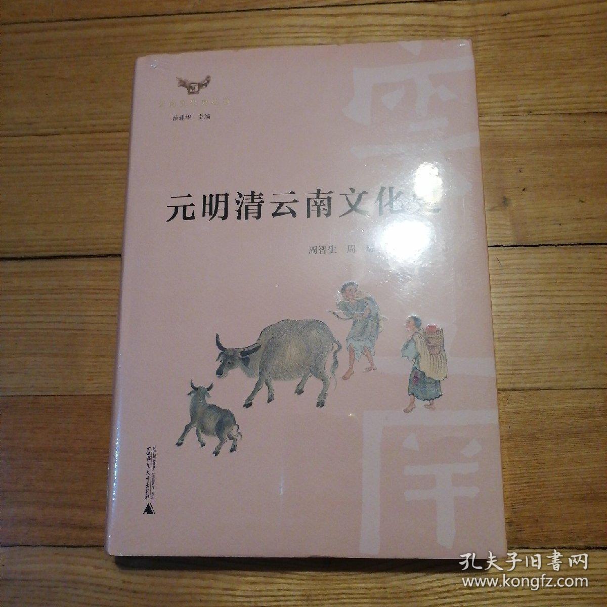 云南文化史丛书·元明清云南文化史(精装未拆封)