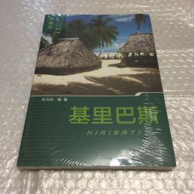 列国志新版—基里巴斯