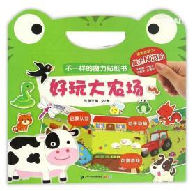 6册 不一样的魔力贴纸农场动物美食家庭人体交通工具 2-3-4-5-6岁儿童贴纸益智游戏玩具书 宝宝启蒙认知早教图书籍