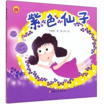 紫色仙子(绘本)