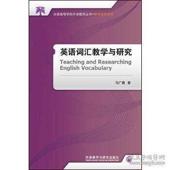 英语词汇教学与研究(2017)