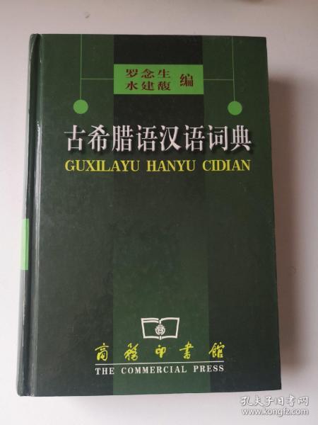 古希腊语汉语词典