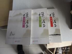 禅说庄子:秋水、骈拇、外物、刻意缮性(3本合售)