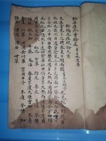 中医手抄本孤本  秘集痘疹实验篇  一厚册,前后破损,瘟疫 天花 种痘 类珍本手稿