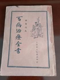 百病治疗全书(卷上中下全)